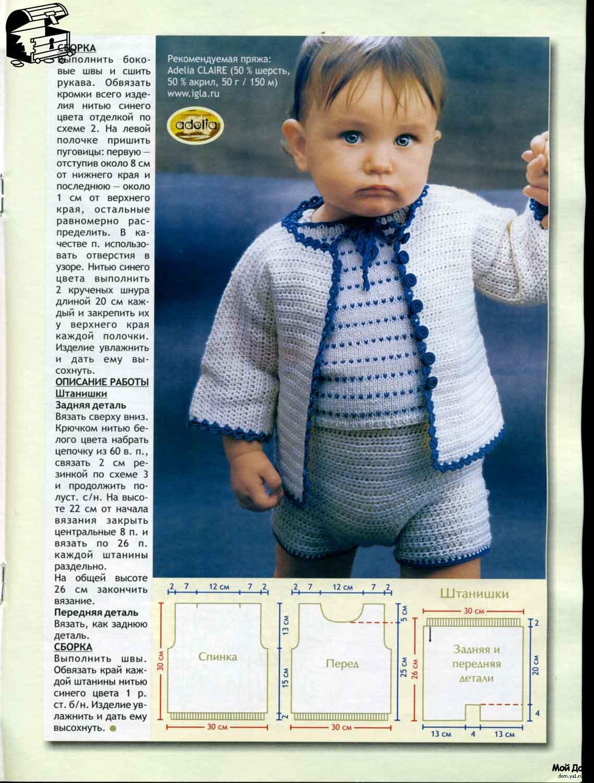 Ручные вязанья для детей 148