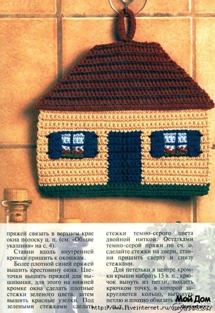 Прихватка домик
