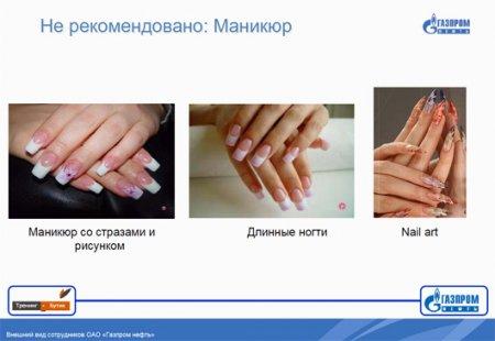 Дресс-код: регулируется даже длина ногтей