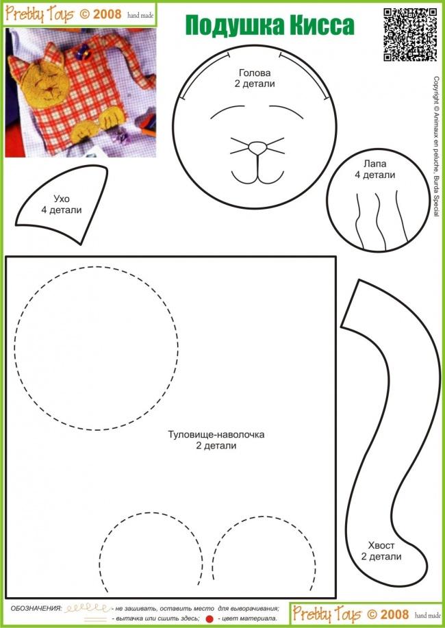Схемы для подушек игрушек своими руками